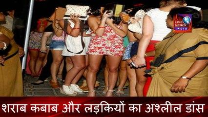 Live Police Raid in India   मस्तीजादों की पार्टी शराब  कबाब और लड़कियों का अश्लील डांस इतने पड़ा पुलिस का छापा   Live News INDIA