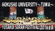 【YOSAKOI SORAN DANCE】HOKUSHO UNIVERSITY~TOWA~ 2016.6.8 YOSAKOI SORAN FESTIVAL