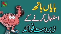 01.Benefits Of Using Your Left Hand -- Increase Brain Power By Using Left Hand -- In Urdu_Hindi