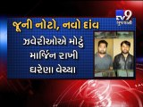 Mumbai : Two jewellers held with Rs 55 lakh in banned notes - Tv9 Gujarati