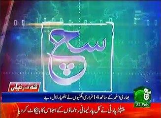 News Bulletin 06pm 22 February 2017 - Such TV