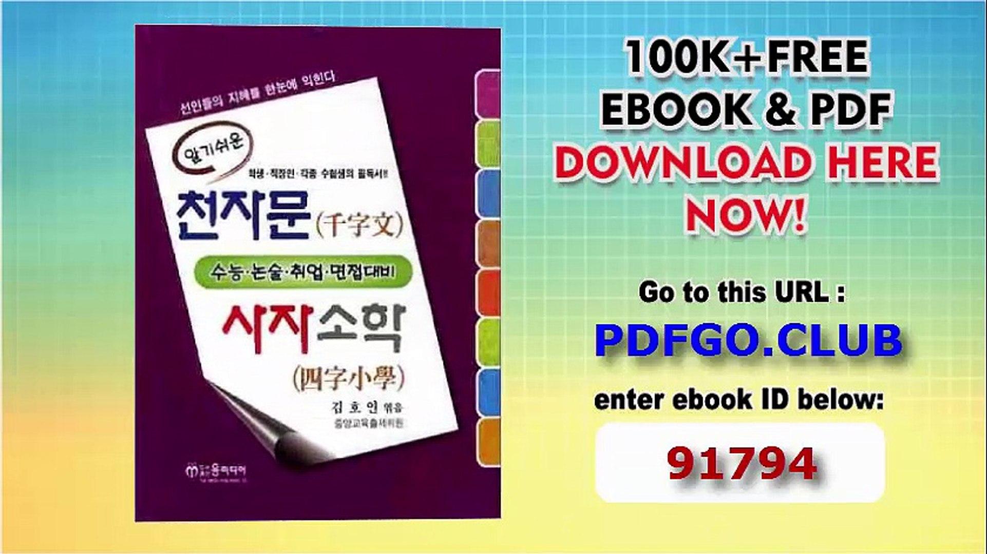In cheonjamun lion Limnology (SAT essay job interview preparation) (Korean edition)