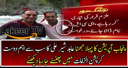 First Victim of Punjab Operation May be the Friend of Abid Sher Ali