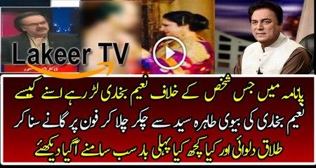 Inside Story of Naeem Bukhari's Wife Tahira Syed