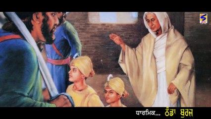 New Devotional Songs 2016 || Thanda Burj | Atma Singh | Aman Rozi | Punjabi Dharmik Songs 2016