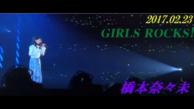 乃木坂46 橋本奈々未  GIRLS ROCKS!(最終回)170223  ラストメッセージ