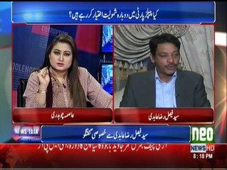 PPP Ka opposition Leader Terrorist Organizations ko Palta Or Head Krta hai. Faisal Raza Abidi