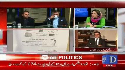 Fawad Chaudhry Taunts Daniyal Aziz..Watch His Reaction