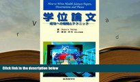 Best Ebook  Techniques and strategies for success - dissertation (2002) ISBN: 4883781399 [Japanese