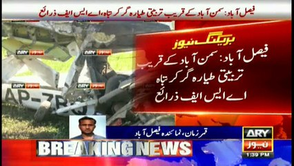 Faisalabad: Plane crash kills instructor, trainee pilot