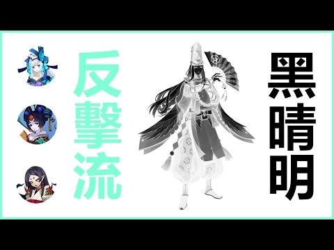Kye923 | 陰陽師 Onmyoji | 第18章決戰  反擊流 VS 黑晴明