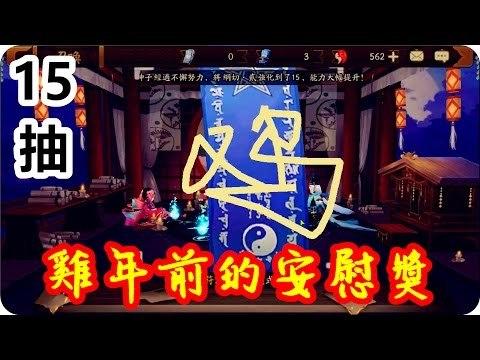 Kye923 | 陰陽師 Onmyoji | 15抽  恭喜發財 SSR 會不會來