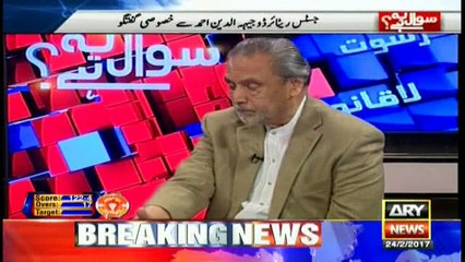 Justice (retd) Wajihuddin comments on possible decisions by SC on Panama leaks case