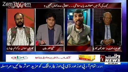 Apna Apna Gareban – 24th February 2017