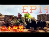 Kye923 | 方舟:焦土 Scorched Earth | EP14 | 3大神器 ► 禿鷹軍團闖洞窟