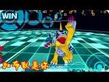 Kye923   數碼寶貝 Digimon LinkZ   試玩新遊戲   加布獸是你