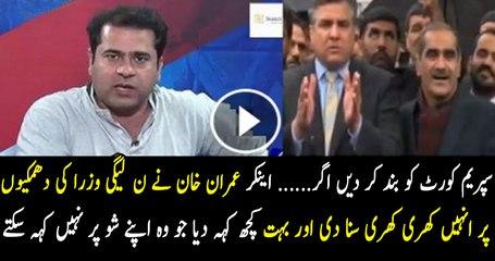 سپریم کورٹ کو بند کر دیں اگر...... اینکر عمران خان نے ن لیگی وزرا کی دھمکیوں پر انہیں کھری کھری سنا دی اور بہت کچھ کہہ دیا جو وہ اپنے شو پر نہیں کہہ سکتے