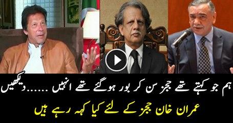 Judges Ko Pata Tha Kay Hum Kia Kahrahay Hain Wo Hum Say Agay Nikal Gaye Thay -Imran Khan