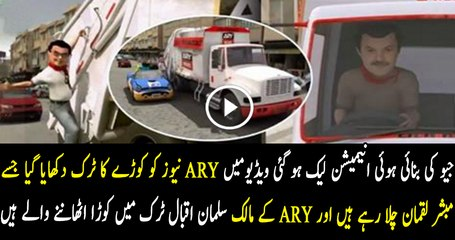 Geo's Unreleased Animation After the victory in case against ARY at london