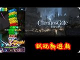 Kye923 | 時空之門 Chronos Gate | 三消RPG | 試玩新遊戲