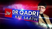 "Dr Tahir Ul Qadri is going to start a Program "" BOL Dr Tahir Ul Qadri Ke Sath"" on Bol News"