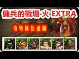 Kye923   戰兵牛魔王隊 の 奇特隊伍通關   3成就   傭兵的戰場‧火 EXTRA   神魔之塔