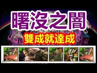 Kye923 | 雙木機偶隊 の 初試碧青靈神兵 | 地獄級 | 曙沒之闇 | 神魔之塔