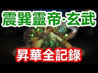 Kye923   玄武 の 昇華全記錄   震巽靈帝‧玄武   神魔之塔