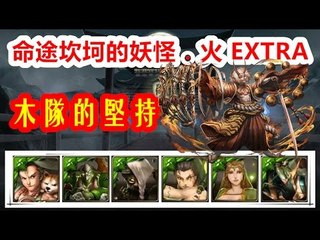 Kye923 | 二消隊 の 木隊的堅持 | 2成就 | 命途坎坷的妖怪.火 EXTRA | 神魔之塔