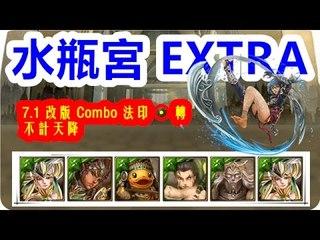 Kye923   木希隊   水瓶宮 EXTRA   7.1 改版 Combo 法印 ‧ 轉不計天降   神魔之塔