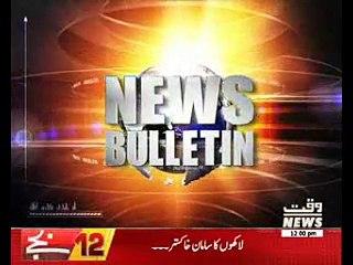 Waqtnews Headlines 12:00 PM 26 February 2017