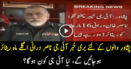 IG KPK Police Nasir Durrani Will Retire Next Month, Who Will Be Next IG, Watch Report
