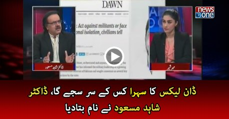 Dawn Leaks: Shocking facts revealed about the govt official who leaked info