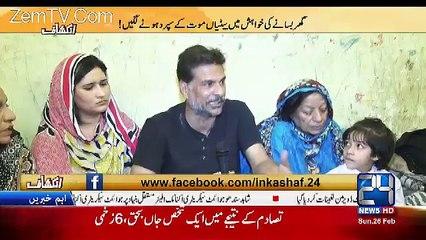 Inkeshaf On Channel 24 – 26th February 2017