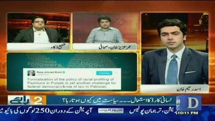 Doraaye on Dawn News - 26th February 2017
