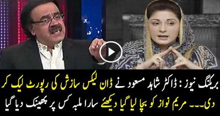 Maryam NAwaz Has Been Saved in Dawn News Leaks