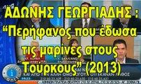 Αδωνης Γεωργιάδης «Εγώ πούλησα στους Τούρκους τη Μαρίνα της Μυτιλήνης!» - Αδωνις Γεωργιάδης   Λιμανια   Τουρκους   Ερντογαν
