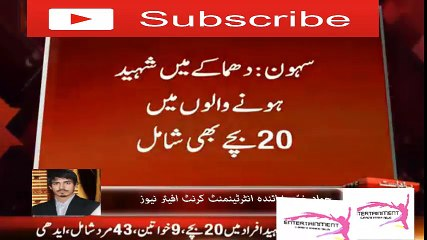 100 dead as suicide bomber strikes inside Lal Shahbaz Qalandar shrine in Sehwan 2017