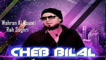 Cheb Bilal - Ya ma Dart Fiya - 2018 -جديد الشاب بلال - ياما دارت فيا