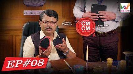 CM CM Hota Hai (Hindi Web Series) E08: POC- Population Out of Control | Seasonn Finale | Web Talkies