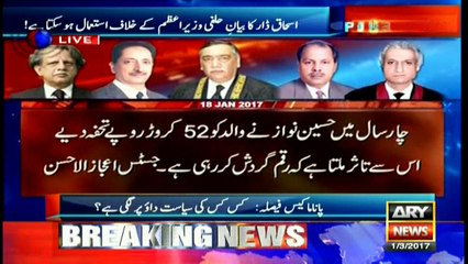 Judges remarks during Panama leaks case in Supreme Court