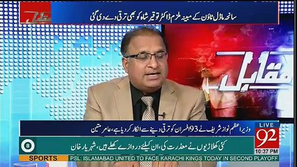 Corrupt Officer Ki Wazir-e-Azam Office Ne Promotion Karwai:- Rauf Klasra