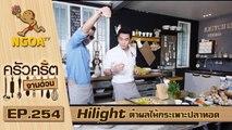 Hilight  ครัวคริตจานด่วน | ตำผลไม้กระเพาะปลาทอด |  2 มี.ค. 60  |  EP.254