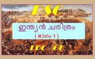 First In Kerala | PSC LDC Exam Preparation in Malayalam - video