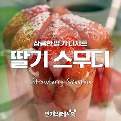 상콤 톡톡 딸기의 매력이..♥ 딸기스무디 [만개의레시피]