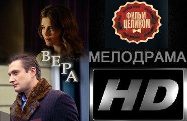 Вера. Фильм (2017). Мелодрама