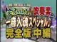 吹奏楽の旅2004 吹奏楽一音入魂SP 中編-01