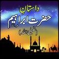 Story(Waqia) Hazrat Ibrahim (AS) & Namrood Ka-Dr.Israr Ahmed