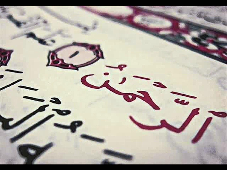 سورة الرحمن - ابو بكر الشاطري