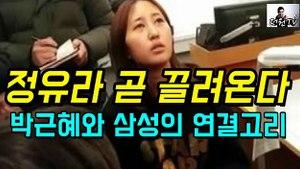 [더원TV] 정유라 곧 끌려온다 박근혜